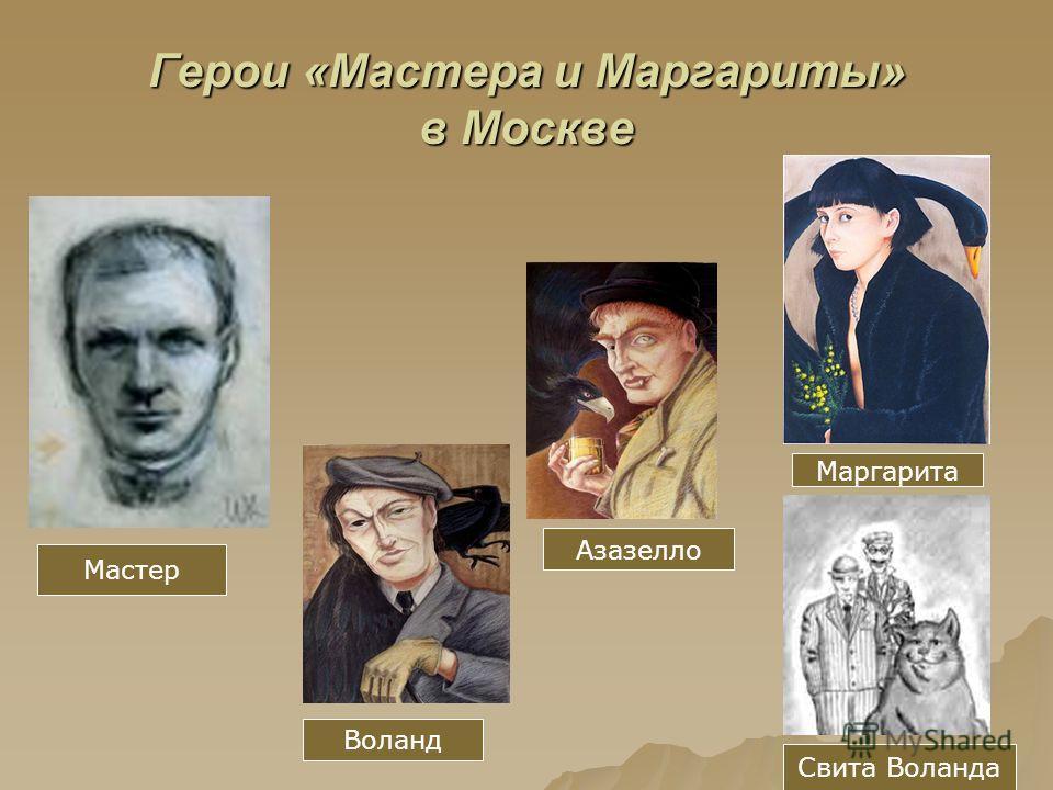 Герои «Мастера и Маргариты» в Москве Мастер Воланд Азазелло Маргарита Свита Воланда
