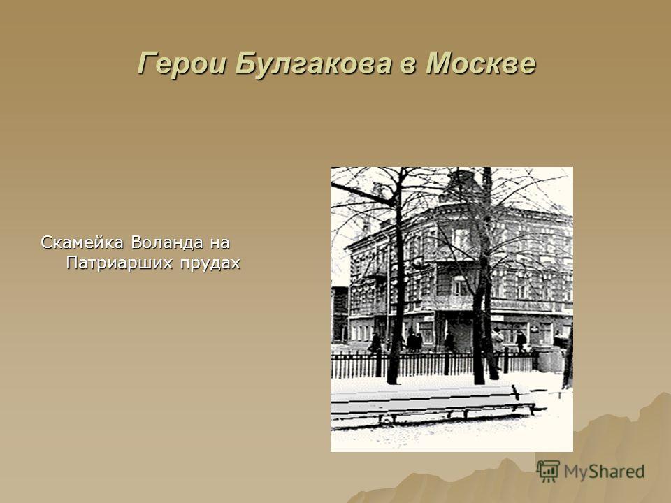 Герои Булгакова в Москве Скамейка Воланда на Патриарших прудах