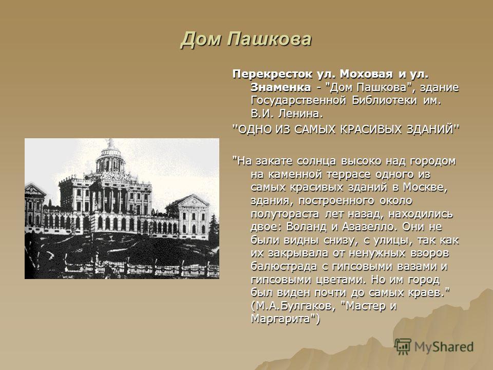 Дом Пашкова Перекресток ул. Моховая и ул. Знаменка -