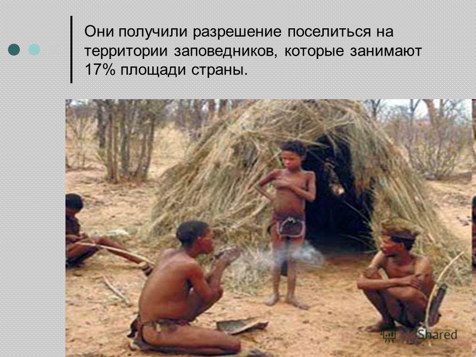 Они получили разрешение поселиться на территории заповедников, которые занимают 17% площади страны.