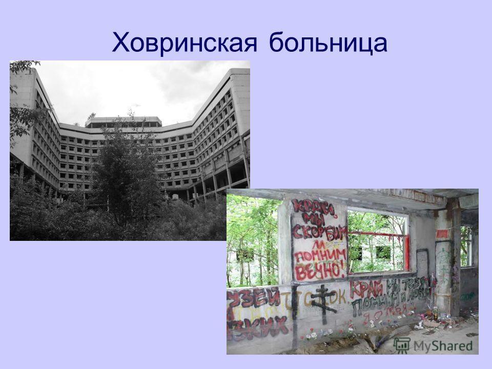 Ховринская больница