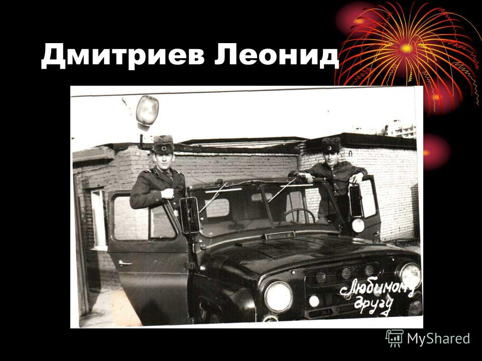 Дмитриев Леонид