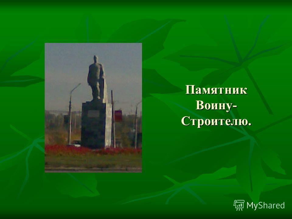 Памятник Воину- Строителю.