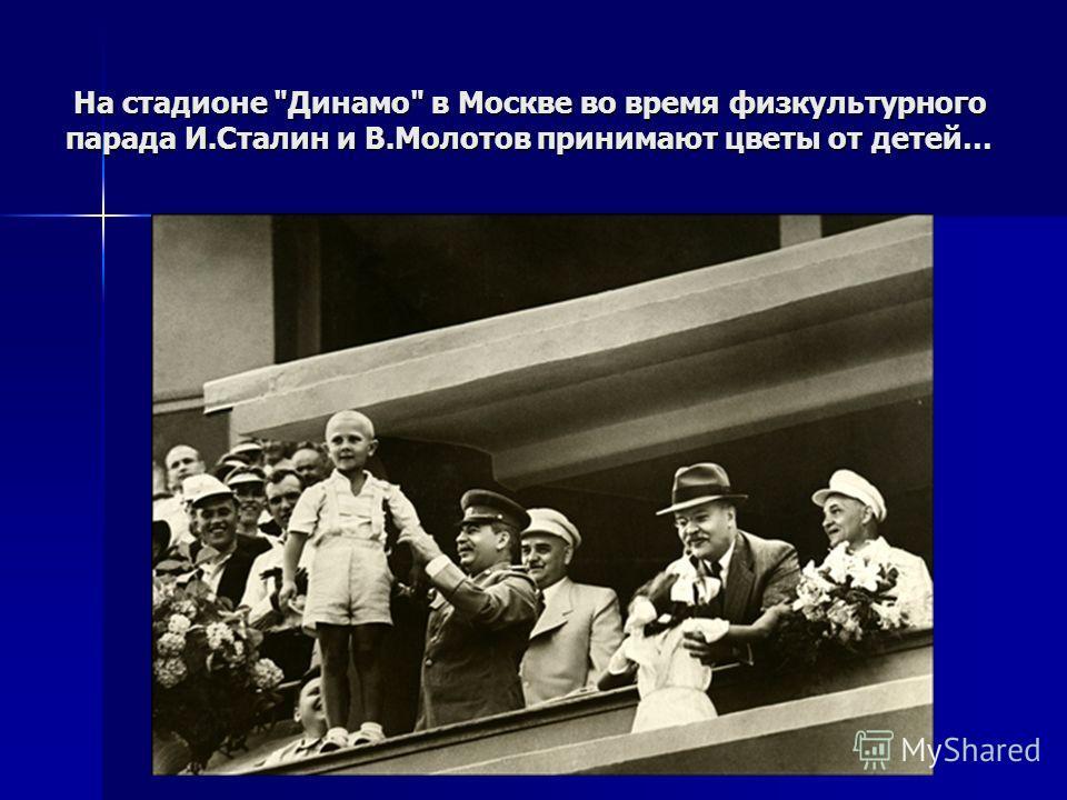 На стадионе Динамо в Москве во время физкультурного парада И.Сталин и В.Молотов принимают цветы от детей…