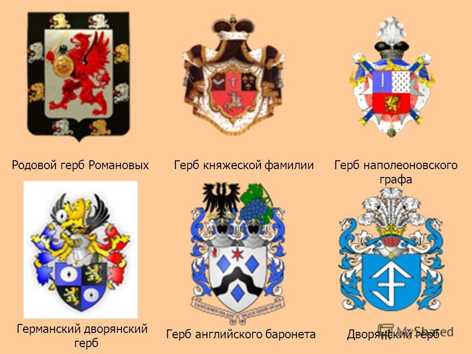 Родовой герб РомановыхГерб княжеской фамилииГерб наполеоновского графа Германский дворянский герб Герб английского баронетаДворянский герб