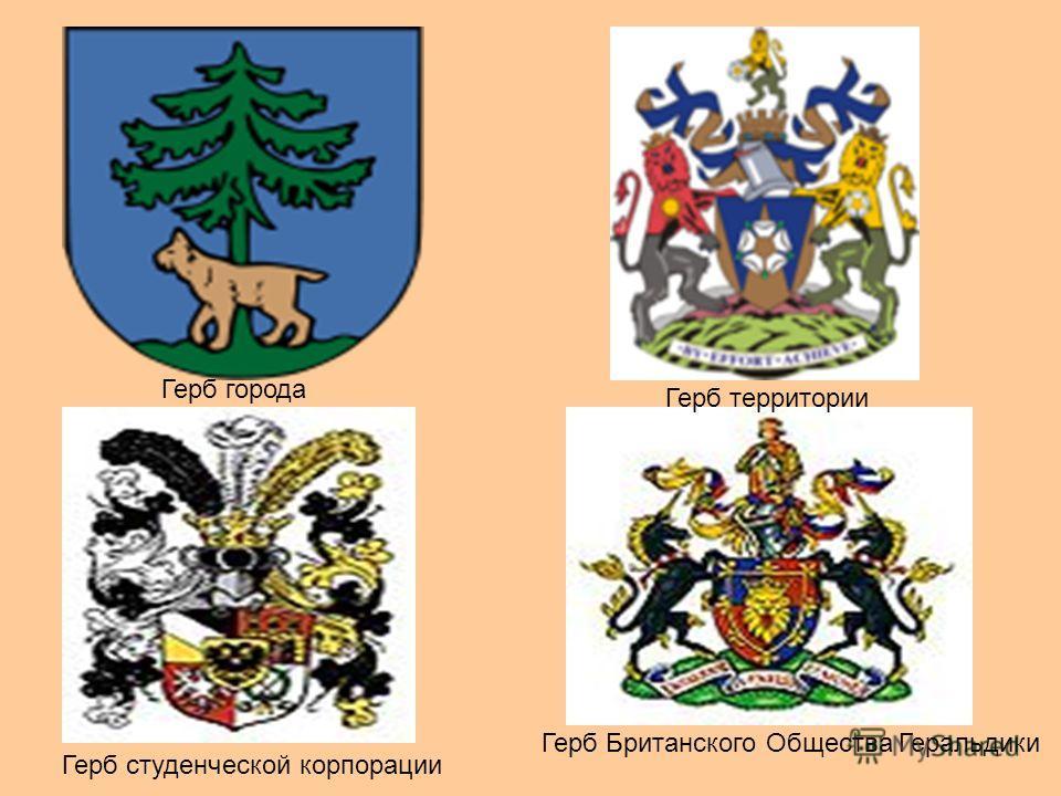 Герб города Герб студенческой корпорации Герб территории Герб Британского Общества Геральдики
