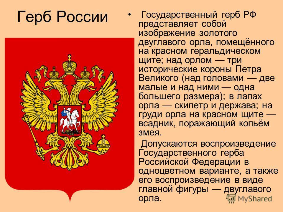 Герб России Государственный герб РФ представляет собой изображение золотого двуглавого орла, помещённого на красном геральдическом щите; над орлом три исторические короны Петра Великого (над головами две малые и над ними одна большего размера); в лап