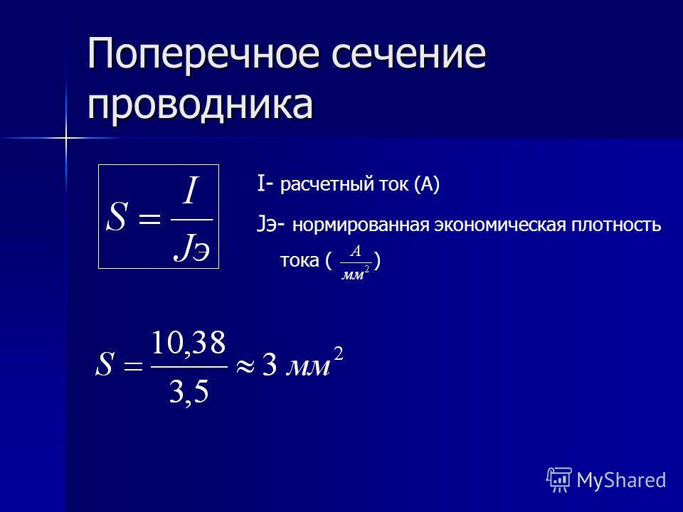 Поперечное сечение проводника I- расчетный ток (А) Jэ- нормированная экономическая плотность тока ( )