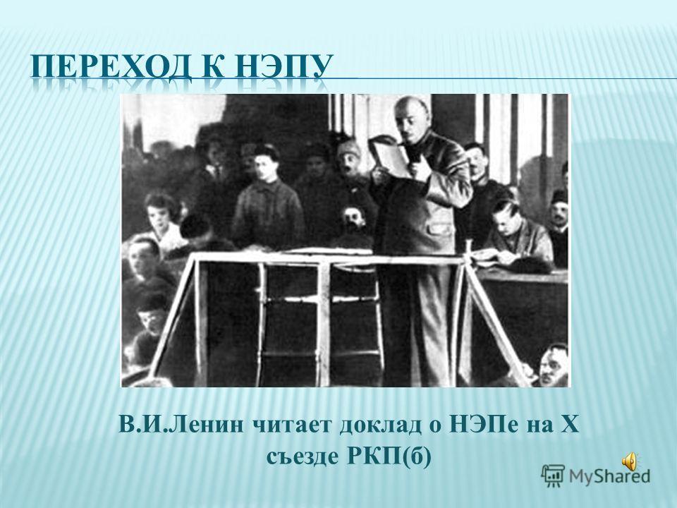 В.И.Ленин читает доклад о НЭПе на X съезде РКП(б)