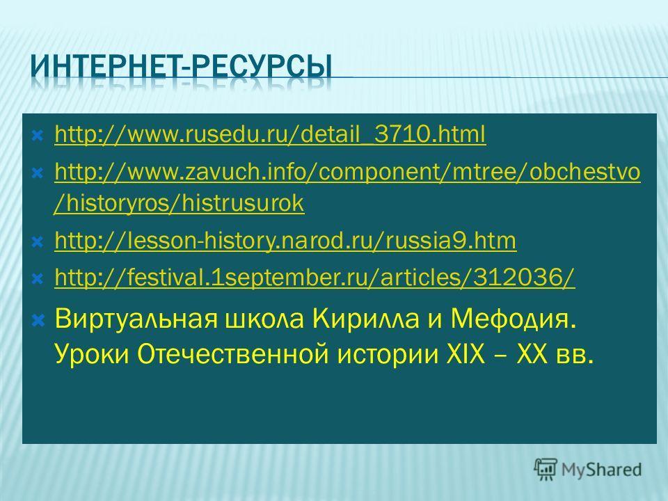 http://www.rusedu.ru/detail_3710.html http://www.zavuch.info/component/mtree/obchestvo /historyros/histrusurok http://www.zavuch.info/component/mtree/obchestvo /historyros/histrusurok http://lesson-history.narod.ru/russia9.htm http://festival.1septem