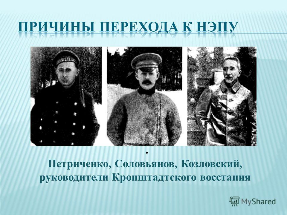 . Петриченко, Соловьянов, Козловский, руководители Кронштадтского восстания