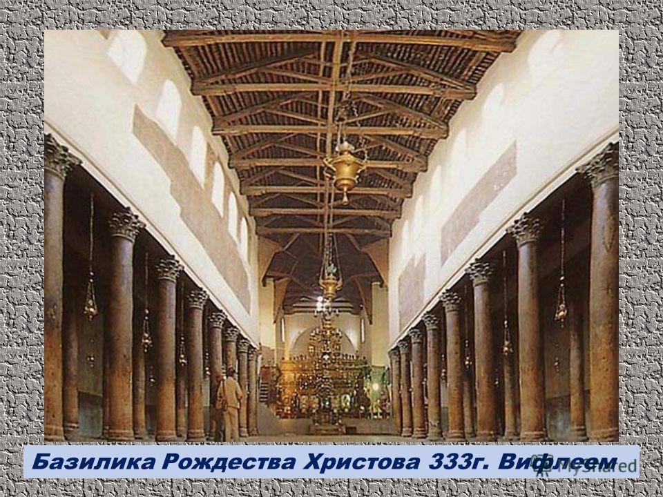 Базилика Рождества Христова 333г. Вифлеем