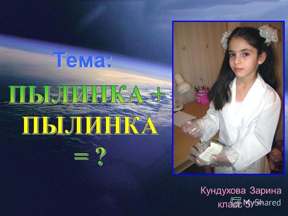 Тема: Кундухова Зарина класс 5 «а»