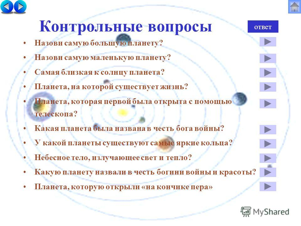 Контрольные вопросы Назови самую большую планету? Назови самую маленькую планету? Самая близкая к солнцу планета? Планета, на которой существует жизнь? Планета, которая первой была открыта с помощью телескопа? Какая планета была названа в честь бога