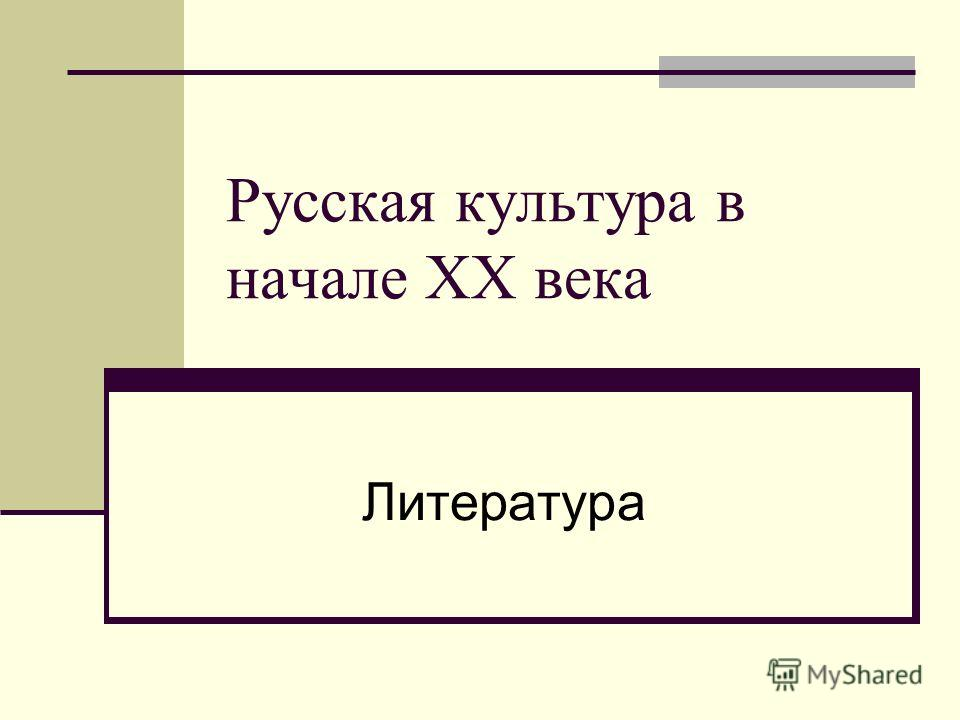 Русская культура в начале ХХ века Литература