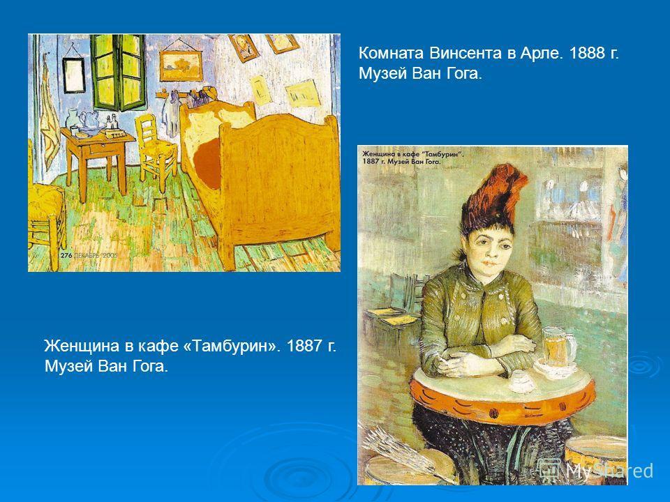 Комната Винсента в Арле. 1888 г. Музей Ван Гога. Женщина в кафе «Тамбурин». 1887 г. Музей Ван Гога.