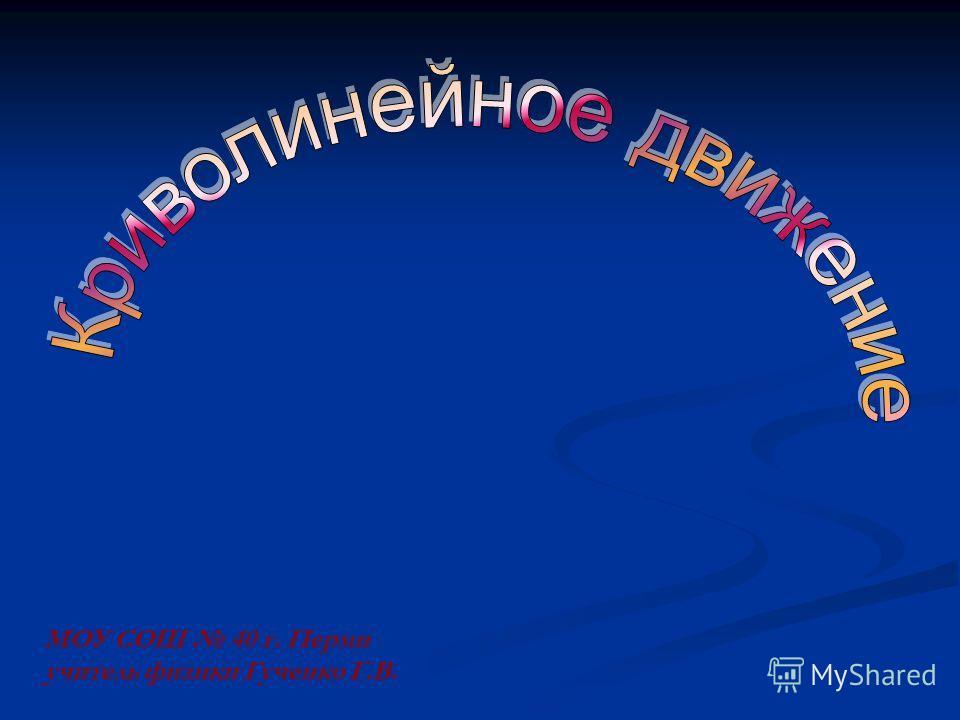 МОУ СОШ 40 г. Перми учитель физики Гученко Г.В.