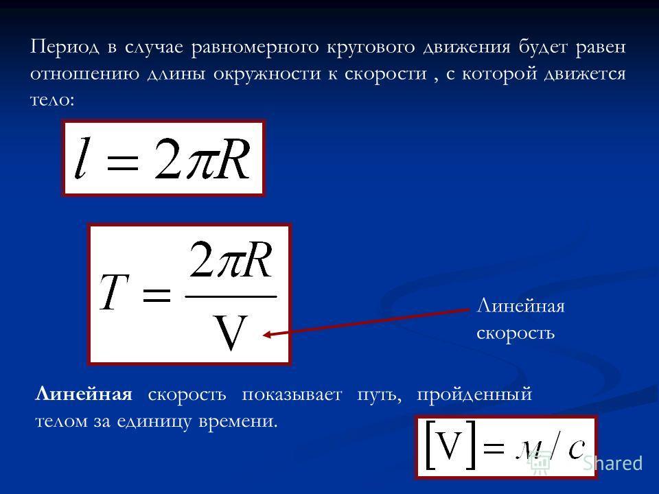 Период в случае равномерного кругового движения будет равен отношению длины окружности к скорости, с которой движется тело: Линейная скорость Линейная скорость показывает путь, пройденный телом за единицу времени.