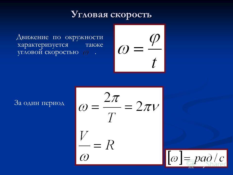 Движение по окружности характеризуется также угловой скоростью. За один период Угловая скорость