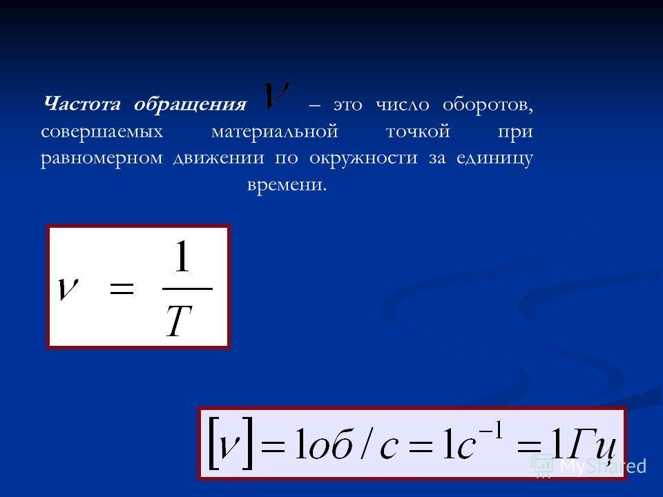 Частота обращения – это число оборотов, совершаемых материальной точкой при равномерном движении по окружности за единицу времени.