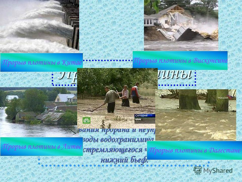 Прорыв плотины Прорыв плотины – начальная фаза гидродинамической аварии, то есть процесса образования прорана и неуправляемого потока воды водохранилища из верхнего бьефа, устремляющегося через проран в нижний бьеф. Прорыв плотины в Китае Прорыв плот