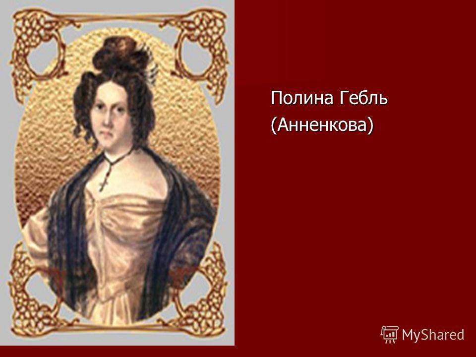 Полина Гебль (Анненкова)