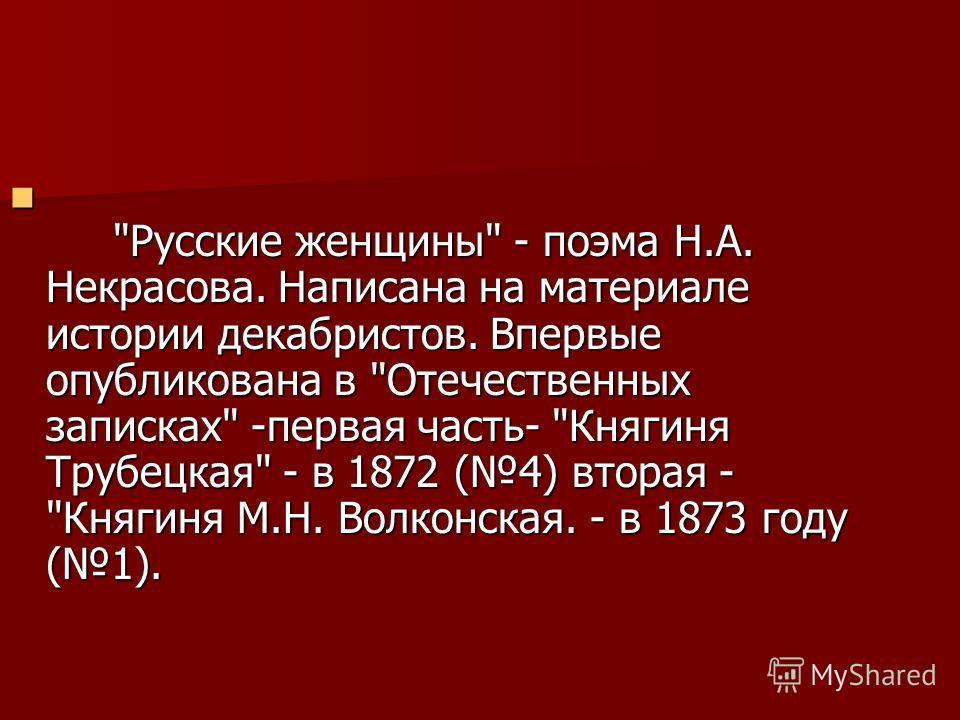 Русские скачать бесплатно и без