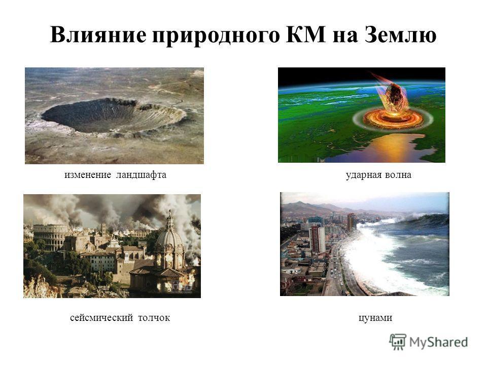 Влияние природного КМ на Землю изменение ландшафта ударная волна сейсмический толчок цунами