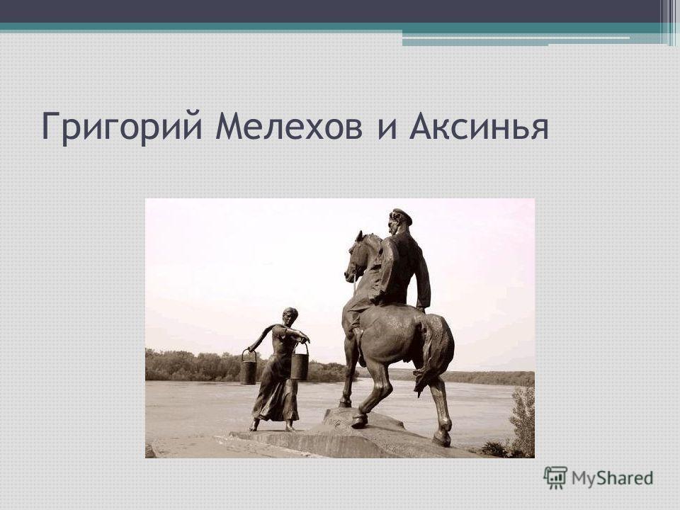 Григорий Мелехов и Аксинья