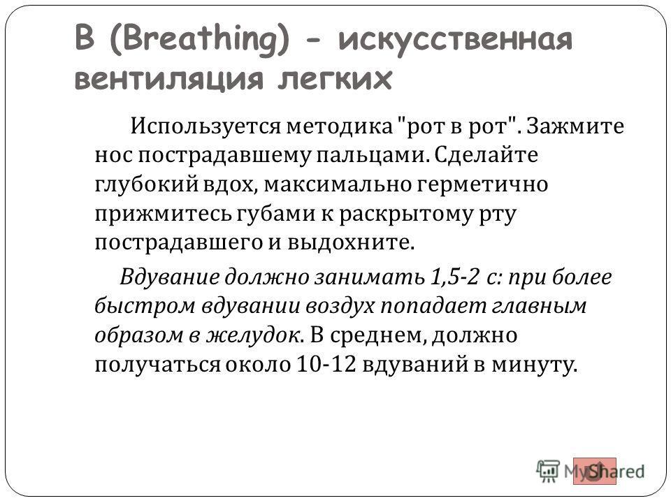 В (Breathing) - искусственная вентиляция легких Используется методика