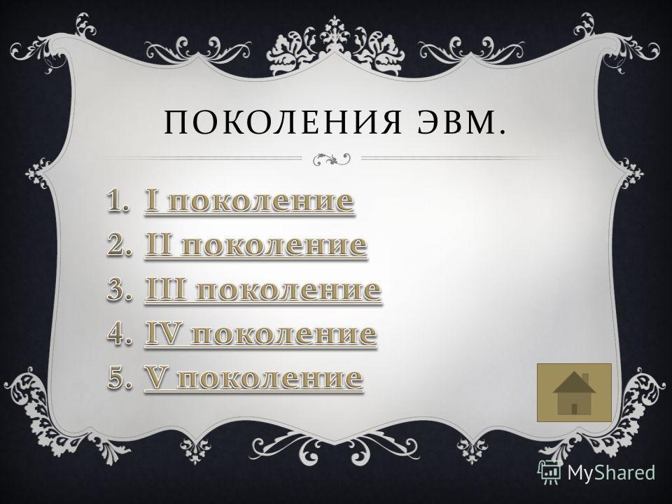 ПОКОЛЕНИЯ ЭВМ.