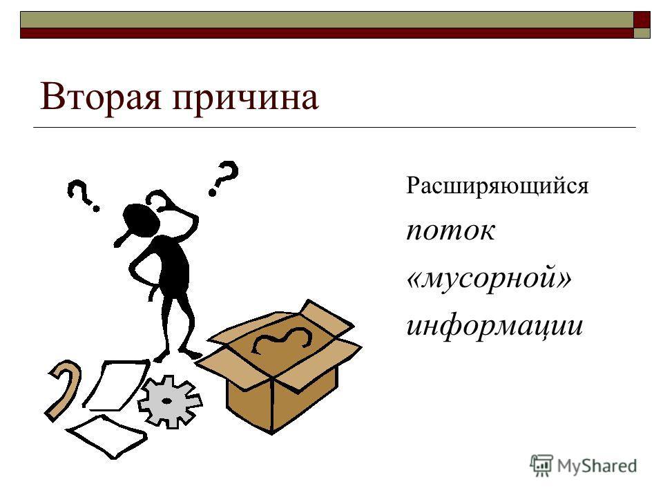 Вторая причина Расширяющийся поток «мусорной» информации