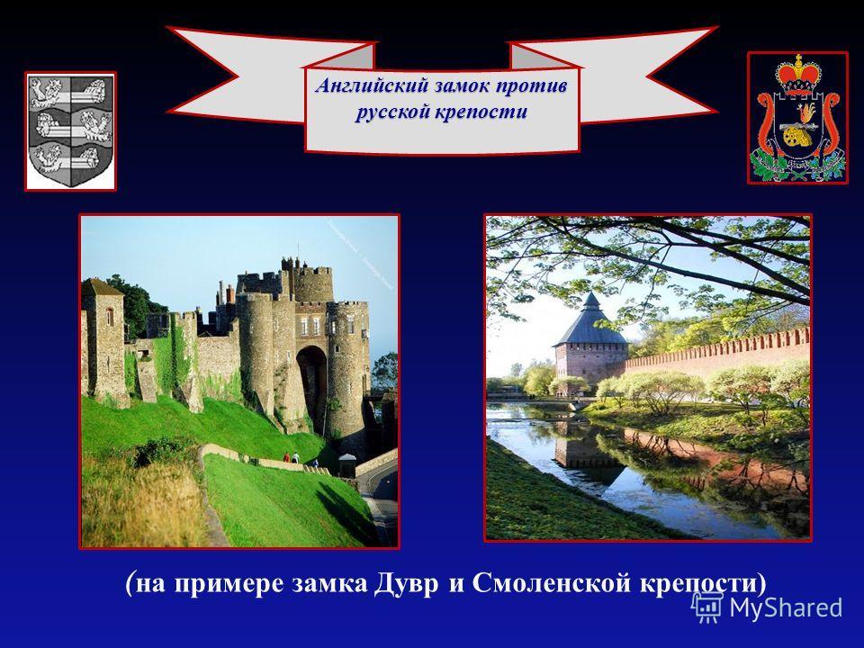 ( на примере замка Дувр и Смоленской крепости) Английский замок против русской крепости