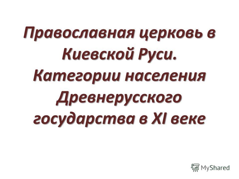 Православная церковь в Киевской Руси. Категории населения Древнерусского государства в XI веке