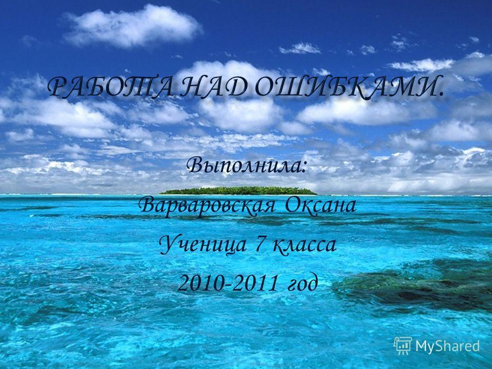 Выполнила: Варваровская Оксана Ученица 7 класса 2010-2011 год