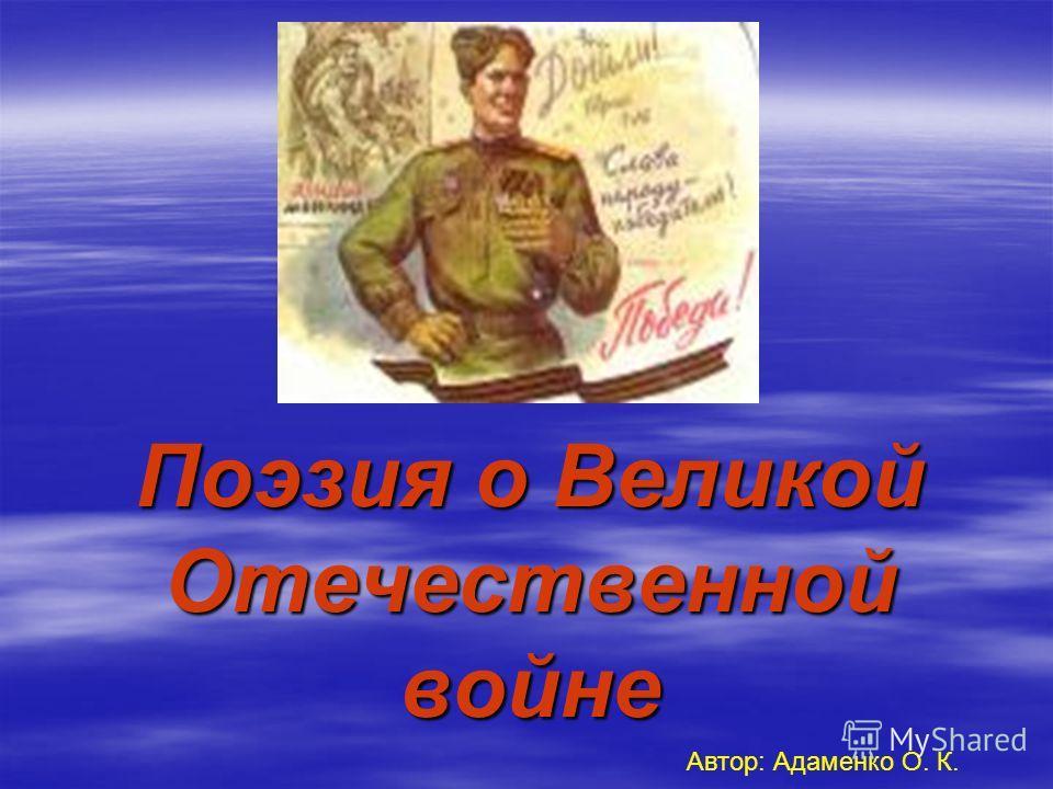 Поэзия о Великой Отечественной войне Автор: Адаменко О. К.