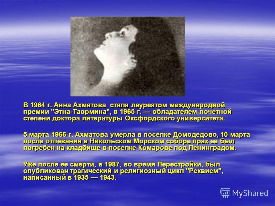 В 1964 г. Анна Ахматова стала лауреатом международной премии