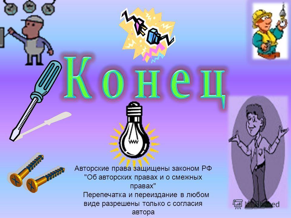 Авторские права защищены законом РФ Об авторских правах и о смежных правах Перепечатка и переиздание в любом виде разрешены только с согласия автора