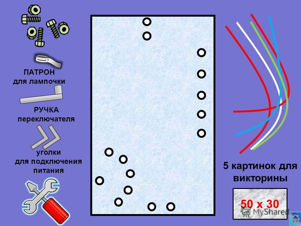 ПАТРОН для лампочки РУЧКА переключателя уголки для подключения питания 5 картинок для викторины 50 х 30