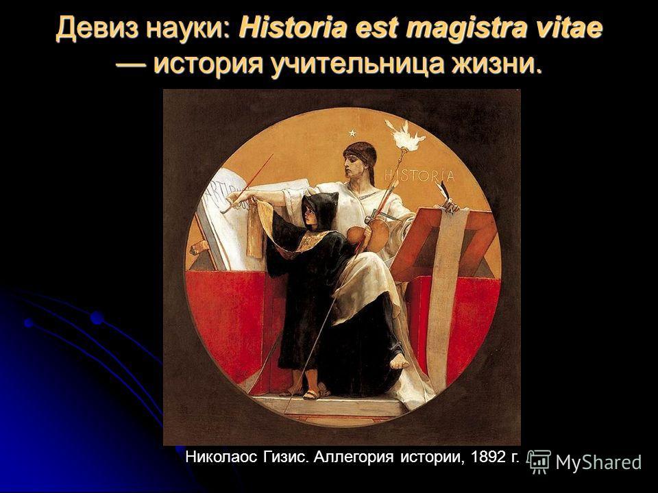 Девиз науки: Historia est magistra vitae история учительница жизни. Николаос Гизис. Аллегория истории, 1892 г.