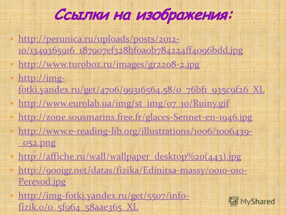 http://perunica.ru/uploads/posts/2012- 10/1349365916_187907ef328bf0a0b784224ff4096bdd.jpg http://perunica.ru/uploads/posts/2012- 10/1349365916_187907ef328bf0a0b784224ff4096bdd.jpg http://www.turoboz.ru/images/gr2208-2.jpg http://img- fotki.yandex.ru/