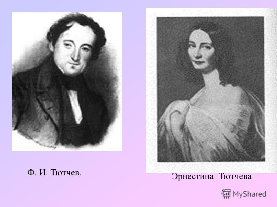 Ф. И. Тютчев. Клотильда Мальтиц