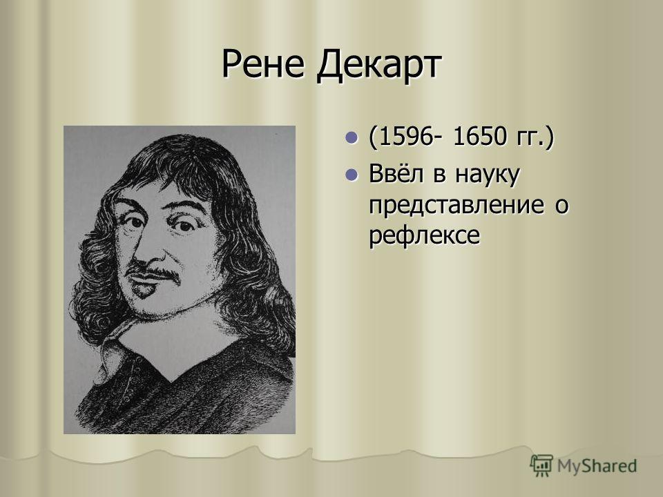 Рене Декарт (1596- 1650 гг.) (1596- 1650 гг.) Ввёл в науку представление о рефлексе Ввёл в науку представление о рефлексе