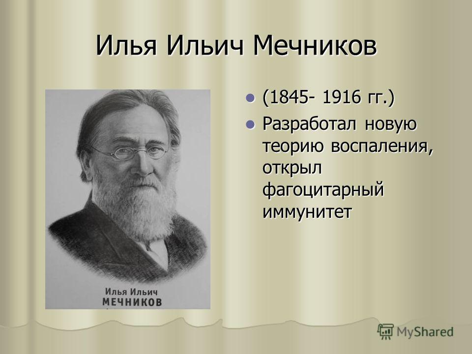 Илья ильич мечников 1845 1916 гг 1845 1916