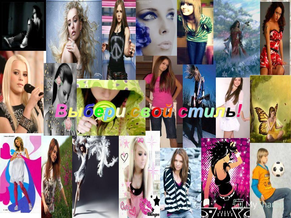 Выбери свой стиль!Выбери свой стиль!Выбери свой стиль!Выбери свой стиль!