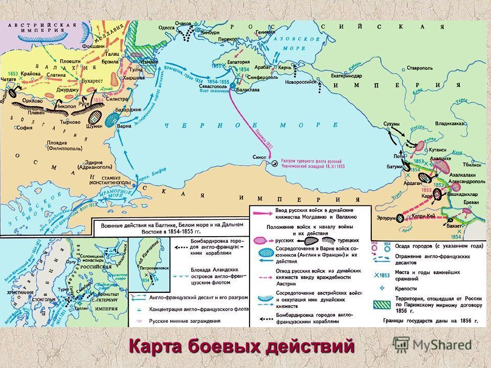 Карта боевых действий