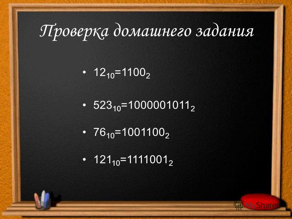 Проверка домашнего задания 12 10 =1100 2 523 10 =1000001011 2 76 10 =1001100 2 121 10 =1111001 2