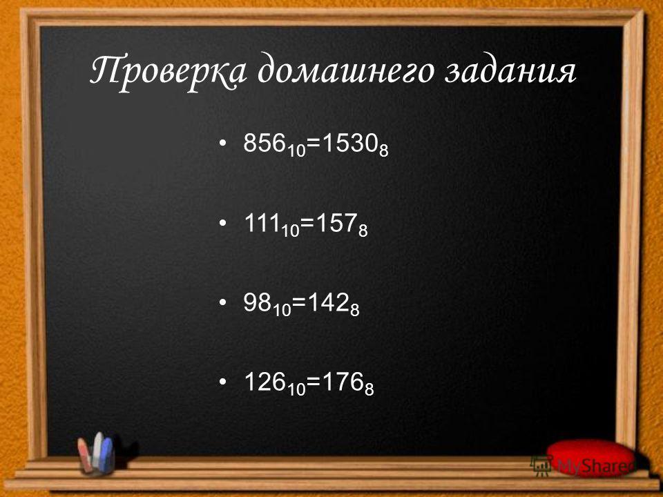 Проверка домашнего задания 856 10 =1530 8 111 10 =157 8 98 10 =142 8 126 10 =176 8