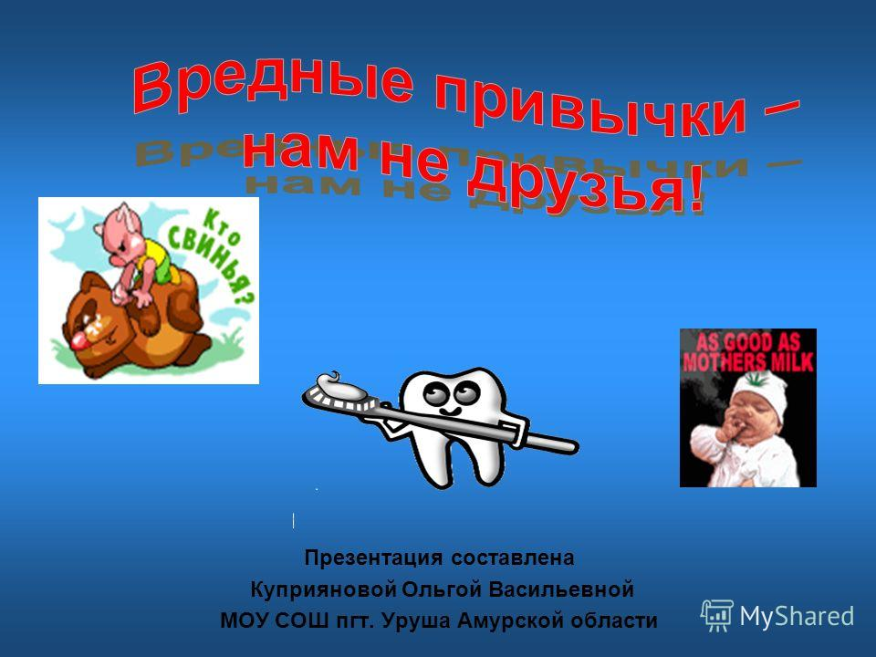 Презентация составлена Куприяновой Ольгой Васильевной МОУ СОШ пгт. Уруша Амурской области