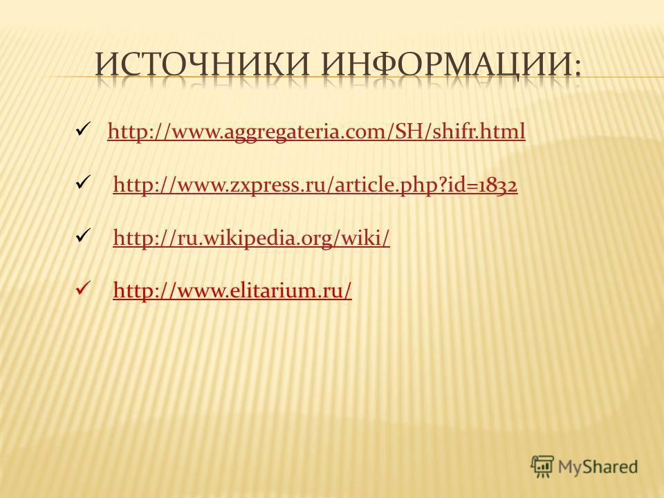 http://www.aggregateria.com/SH/shifr.html http://www.zxpress.ru/article.php?id=1832 http://ru.wikipedia.org/wiki/ http://www.elitarium.ru/